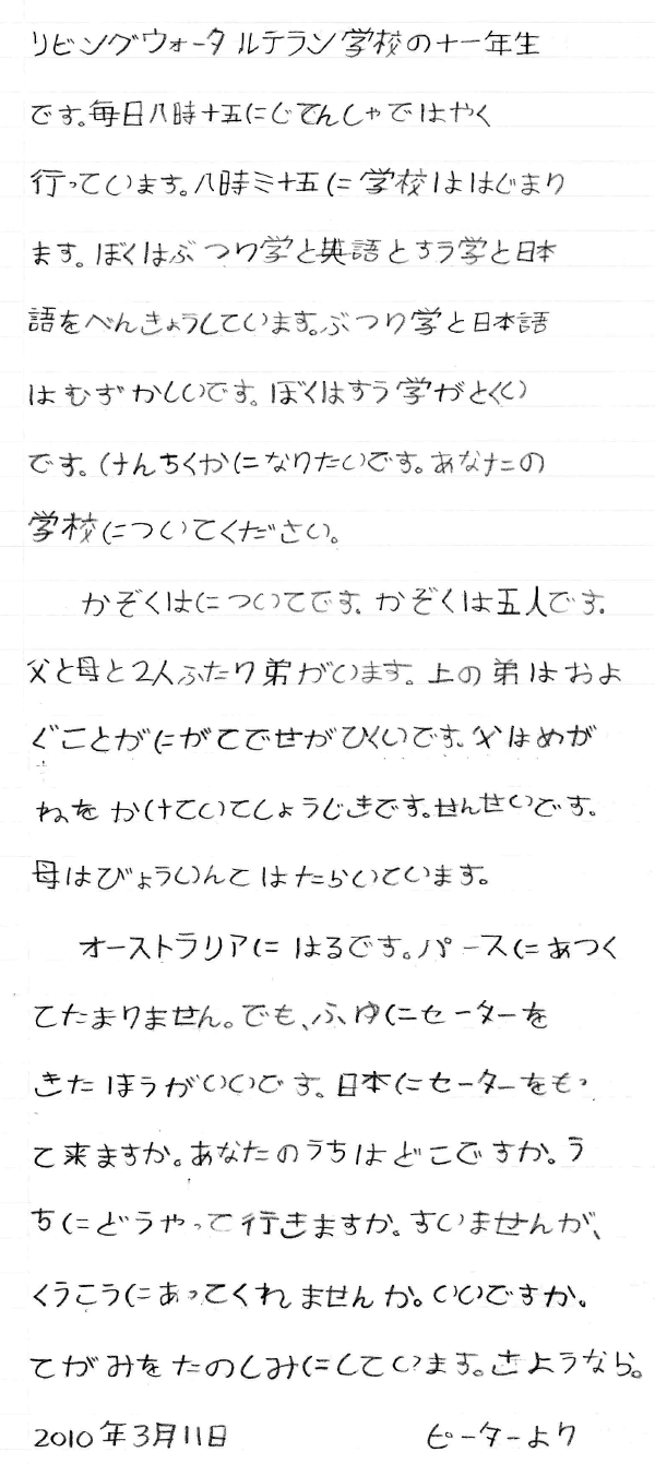 Peter's Japanese writing sample